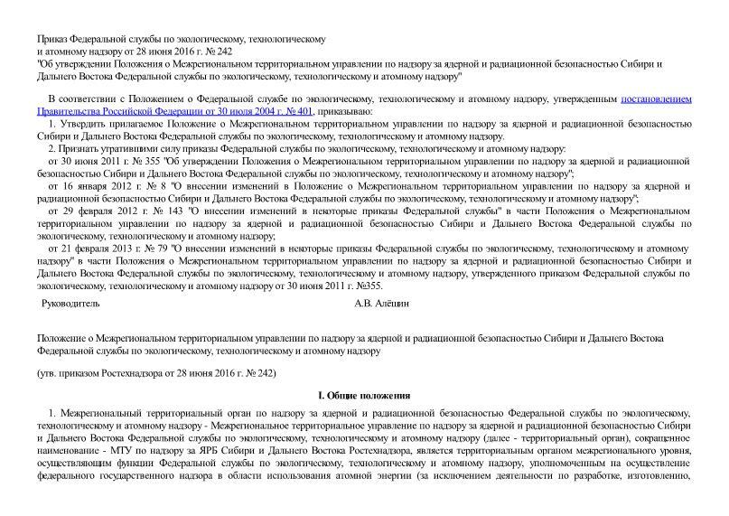 Положение о Межрегиональном территориальном управлении по надзору за ядерной и радиационной безопасностью Сибири и Дальнего Востока Федеральной службы по экологическому, технологическому и атомному надзору