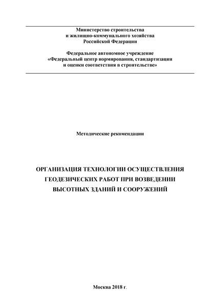 Методические рекомендации  Организация технологии осуществления геодезических работ при возведении высотных зданий и сооружений