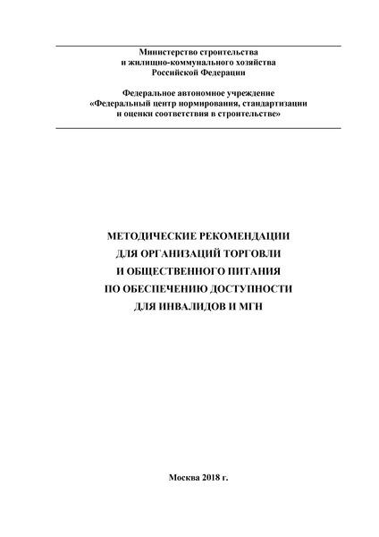 Методические рекомендации для организаций торговли и общественного питания по обеспечению доступности для инвалидов и МГН