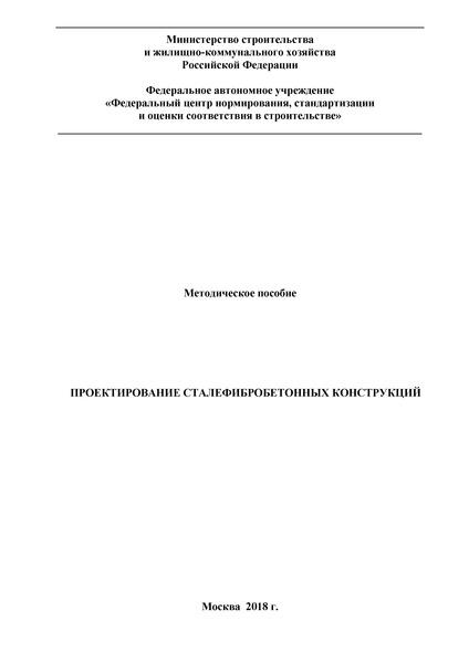 Методическое пособие  Проектирование сталефибробетонных конструкций