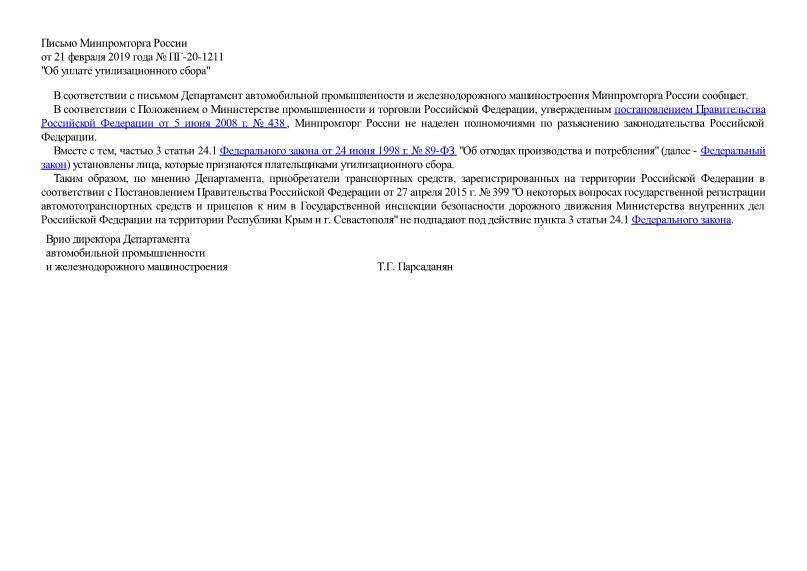 Письмо ПГ-20-1211 Об уплате утилизационного сбора