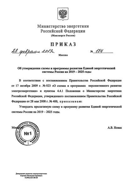 Схема и программа развития Единой энергетической системы России на 2019 - 2025 годы