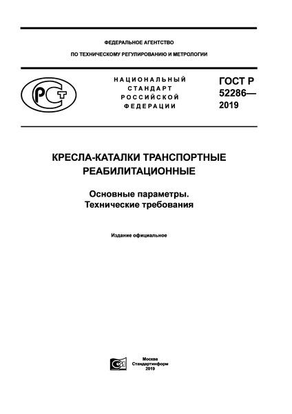 ГОСТ Р 52286-2019 Кресла-каталки транспортные реабилитационные. Основные параметры. Технические требования