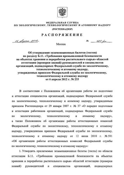 Распоряжение 407-рп Об утверждении экзаменационных билетов (тестов) по разделу Б.11