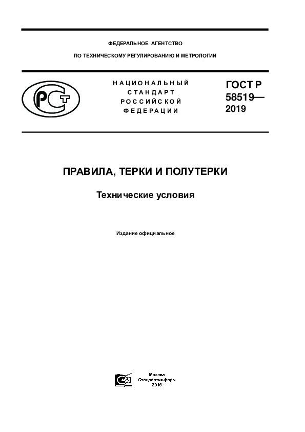 ГОСТ Р 58519-2019 Правила, терки и полутерки. Технические условия