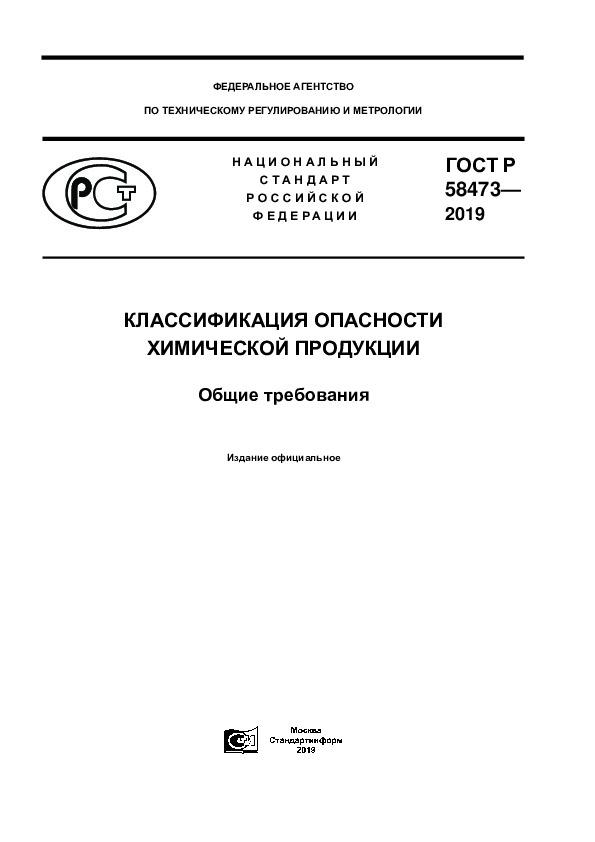 ГОСТ Р 58473-2019 Классификация опасности химической продукции. Общие требования