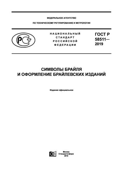 ГОСТ Р 58511-2019 Символы Брайля и оформление брайлевских изданий