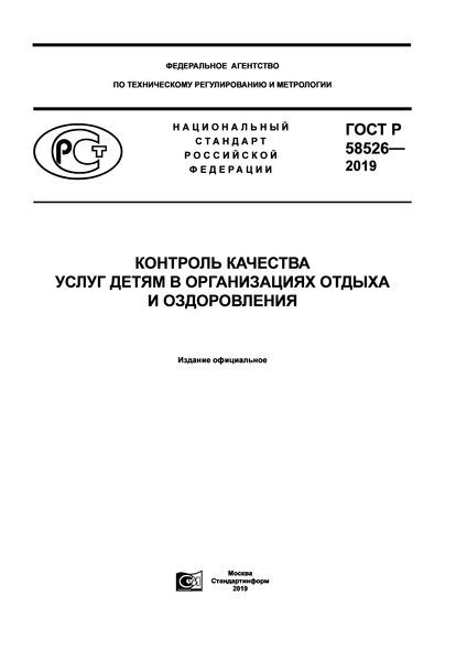 ГОСТ Р 58526-2019 Контроль качества услуг детям в организациях отдыха и оздоровления