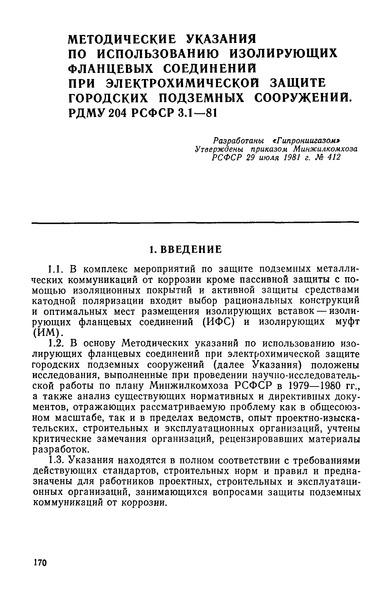РДМУ 204 РСФСР 3.1-81 Методические указания по использованию изолирующих фланцевых соединений при электрохимической защите городских подземных сооружений