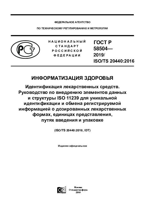 ГОСТ Р 58504-2019 Информатизация здоровья. Идентификация лекарственных средств. Руководство по внедрению элементов данных и структуры ISO 11239 для уникальной идентификации и обмена регистрируемой информацией о дозированных лекарственных формах, единицах представления, путях введения и упаковке