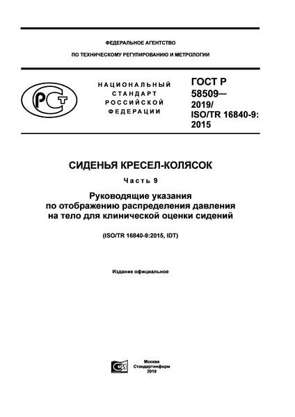 ГОСТ Р 58509-2019 Сиденья кресел-колясок. Часть 9. Руководящие указания по отображению распределения давления на тело для клинической оценки сидений