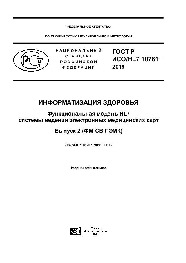 ГОСТ Р ИСО/HL7 10781-2019 Информатизация здоровья. Функциональная модель HL7 системы ведения электронных медицинских карт. Выпуск 2 (ФМ СВ ПЭМК)