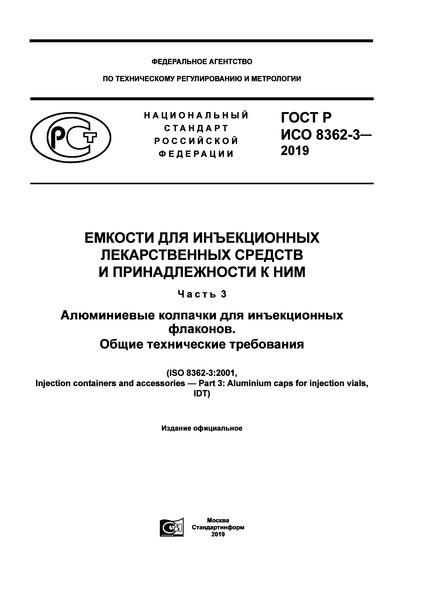 ГОСТ Р ИСО 8362-3-2019 Емкости для инъекционных лекарственных средств и принадлежности к ним. Часть 3. Алюминиевые колпачки для инъекционных флаконов. Общие технические требования