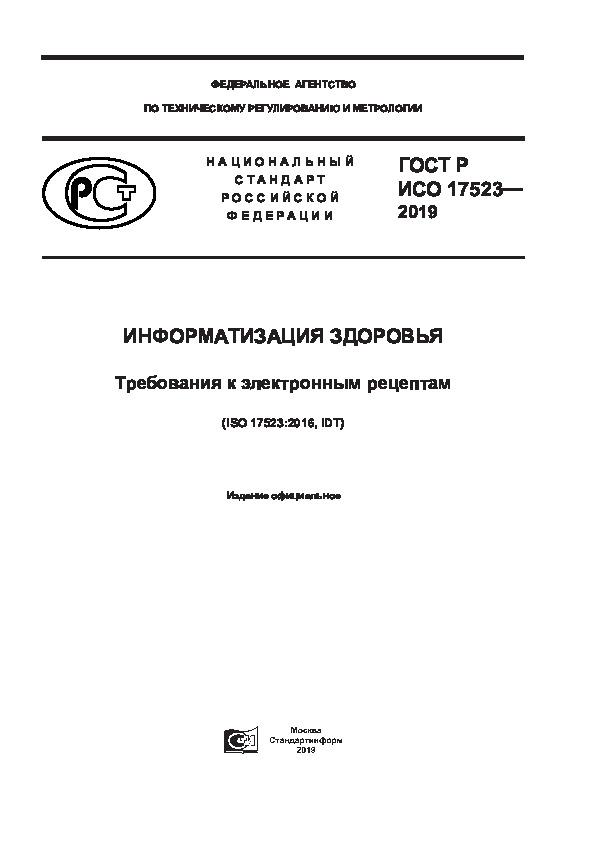 ГОСТ Р ИСО 17523-2019 Информатизация здоровья. Требования к электронным рецептам