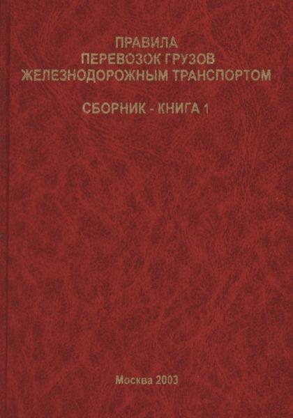 Правила заполнения перевозочных документов на перевозку грузов железнодорожным транспортом