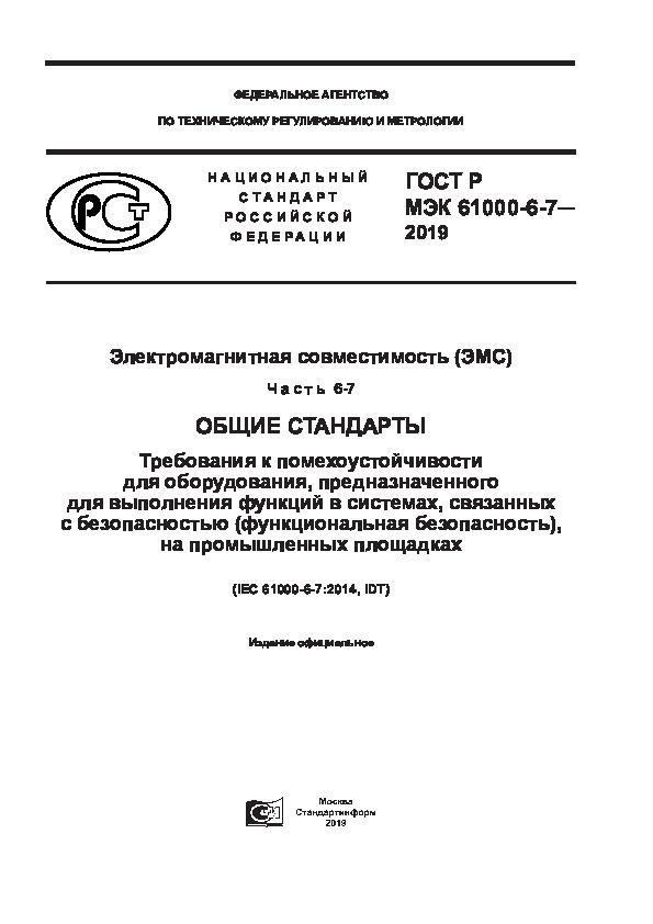 ГОСТ Р МЭК 61000-6-7-2019 Электромагнитная совместимость (ЭМС). Часть 6-7. Общие стандарты. Требования к помехоустойчивости для оборудования, предназначенного для выполнения функций в системах, связанных с безопасностью (функциональная безопасность), на промышленных площадках