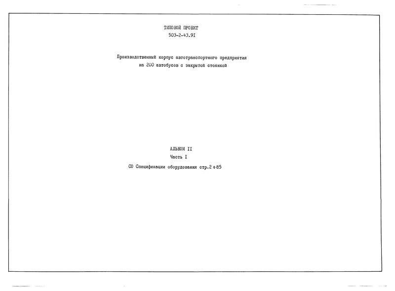 Типовой проект 503-2-43.91 Альбом 11. Часть 1. Спецификации оборудования