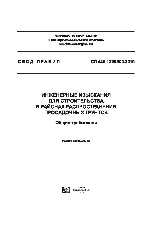 СП 448.1325800.2019 Инженерные изыскания для строительства в районах распространения просадочных грунтов. Общие требования