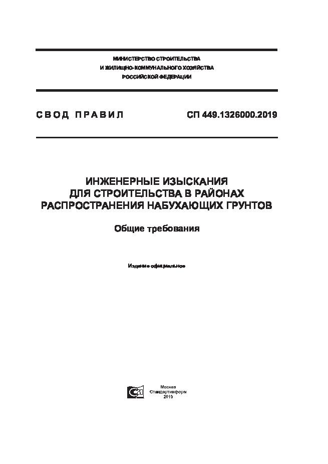 СП 449.1326000.2019 Инженерные изыскания для строительства в районах распространения набухающих грунтов. Общие требования
