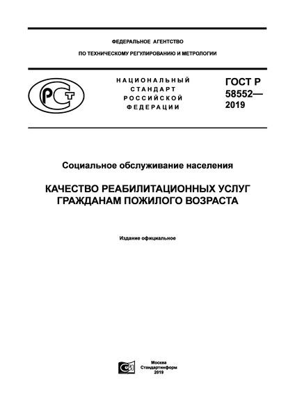 ГОСТ Р 58552-2019 Социальное обслуживание населения. Качество реабилитационных услуг гражданам пожилого возраста