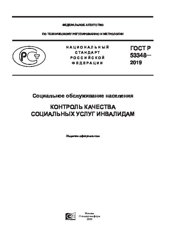 ГОСТ Р 53348-2019 Социальное обслуживание населения. Контроль качества социальных услуг инвалидам