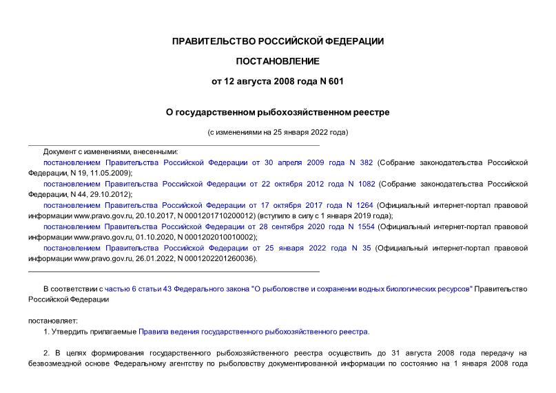 Правила ведения государственного рыбохозяйственного реестра
