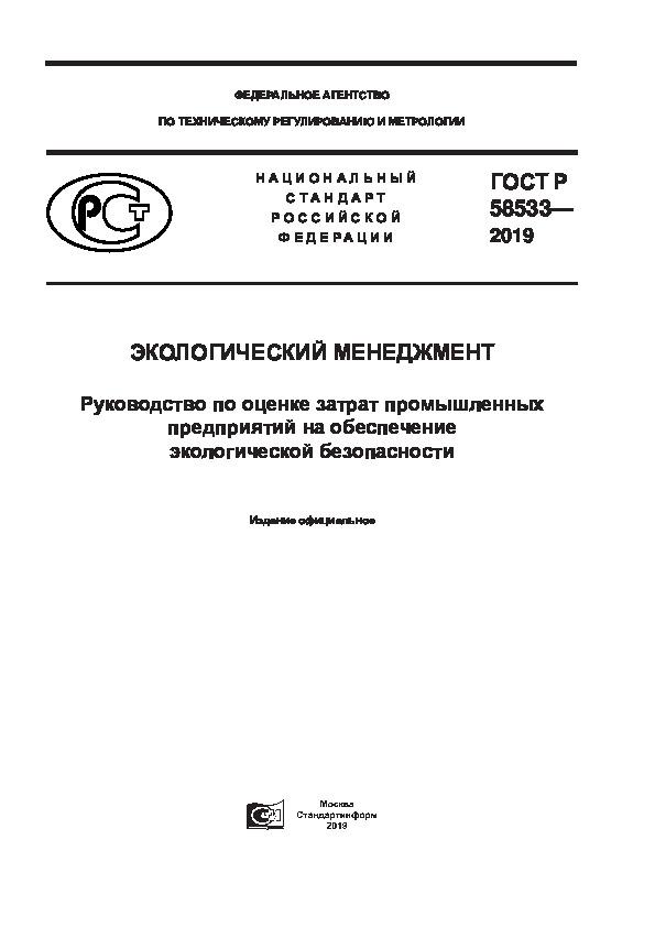 ГОСТ Р 58533-2019 Экологический менеджмент. Руководство по оценке затрат промышленных предприятий на обеспечение экологической безопасности