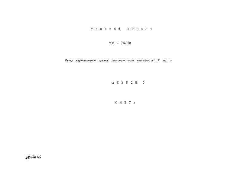 Типовой проект 708-68.92 Альбом 5. Сметы