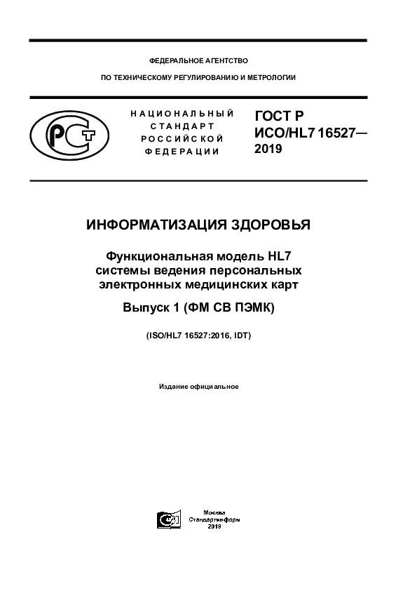 ГОСТ Р ИСО/HL7 16527-2019 Информатизация здоровья. Функциональная модель HL7 системы ведения персональных электронных медицинских карт. Выпуск 1 (ФМ СВ ПЭМК)