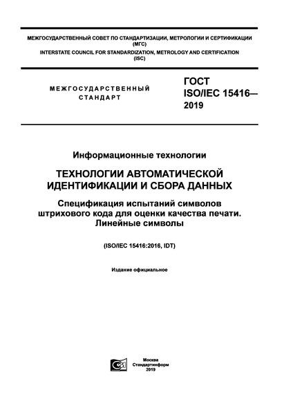 ГОСТ ISO/IEC 15416-2019 Информационные технологии. Технологии автоматической идентификации и сбора данных. Спецификация испытаний символов штрихового кода для оценки качества печати. Линейные символы