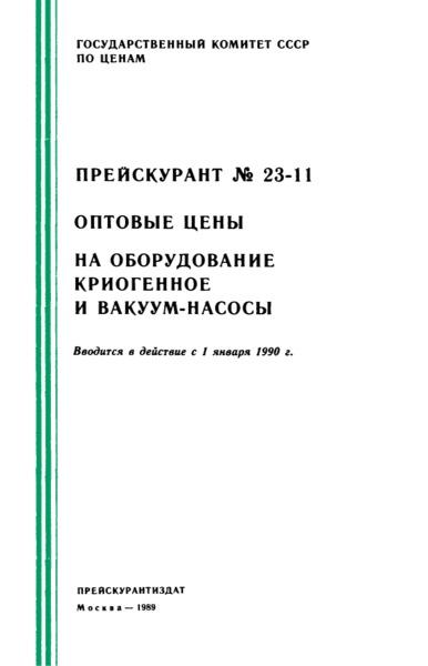 Прейскурант 23-11 Оптовые цены на оборудование криогенное и вакуум-насосы