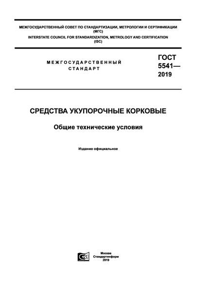 ГОСТ 5541-2019 Средства укупорочные корковые. Общие технические условия