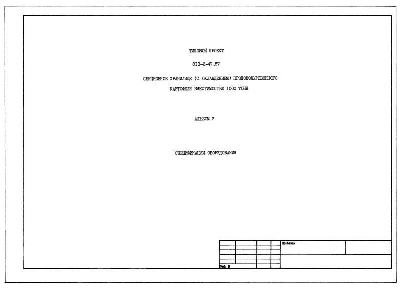 Типовой проект 813-2-47.87 Альбом V. Спецификации оборудования