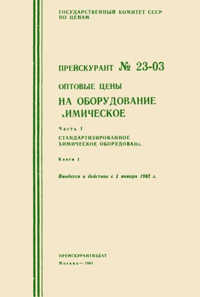 Прейскурант 23-03 Оптовые цены на оборудование химическое. Часть I. Стандартизированное химическое и нефтехимическое оборудование. Книга 1