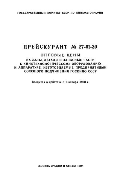 Прейскурант 27-01-30 Оптовые цены на узлы, детали и запасные части к кинотехнологическому оборудованию и аппаратуре, изготовляемые предприятиями союзного подчинения Госкино СССР