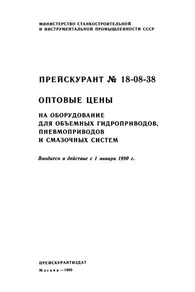 Прейскурант 18-08-38 Оптовые цены на оборудование для объемных гидроприводов, пневмоприводов и смазочных систем