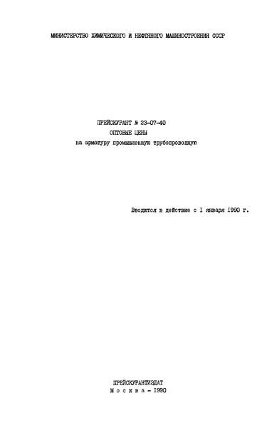 Прейскурант 23-07-40 Оптовые цены на арматуру промышленную трубопроводную
