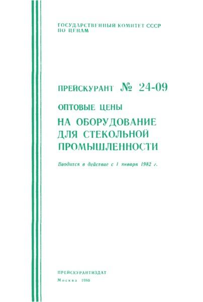 Прейскурант 24-09 Оптовые цены на оборудование для стекольной промышленности