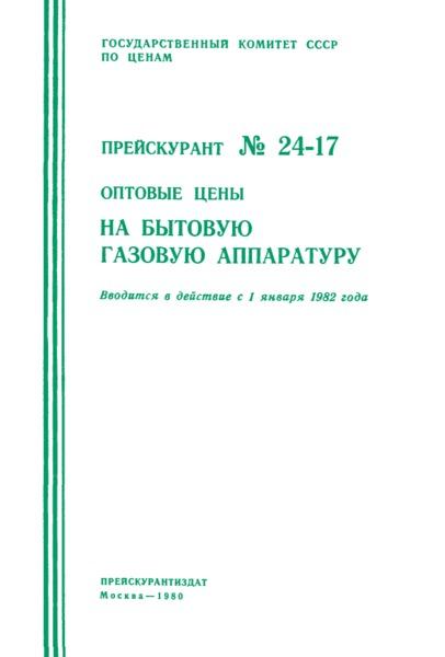 Прейскурант 24-17 Оптовые цены на бытовую газовую аппаратуру