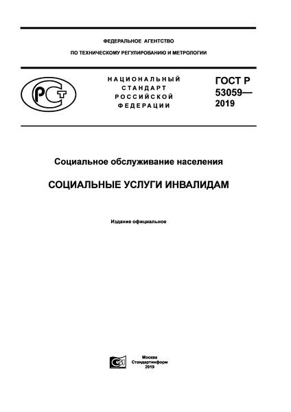 ГОСТ Р 53059-2019 Социальное обслуживание населения. Социальные услуги инвалидам