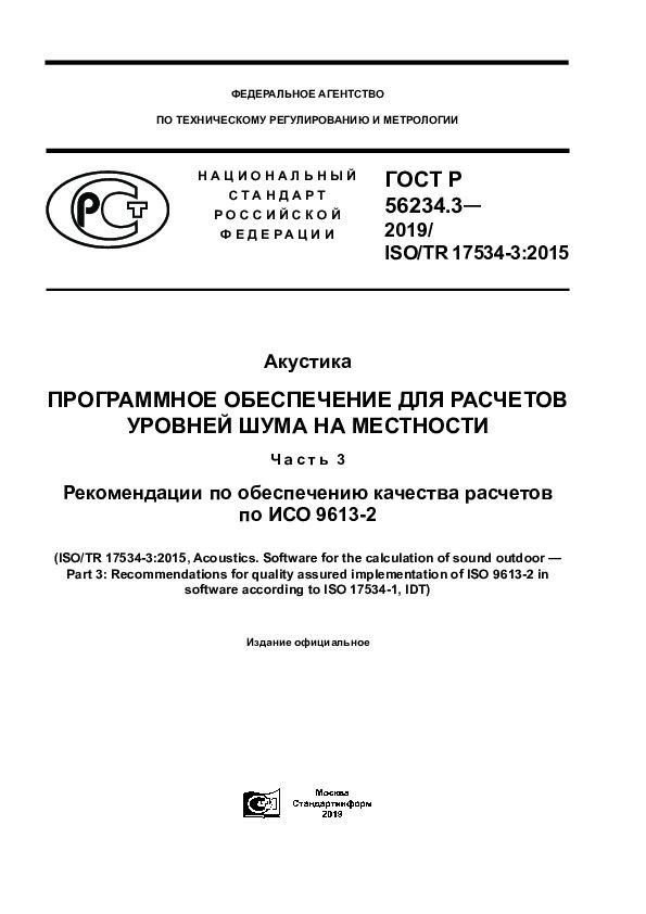 ГОСТ Р 56234.3-2019 Акустика. Программное обеспечение для расчетов уровней шума на местности. Часть 3. Рекомендации по обеспечению качества расчетов по ИСО 9613-2