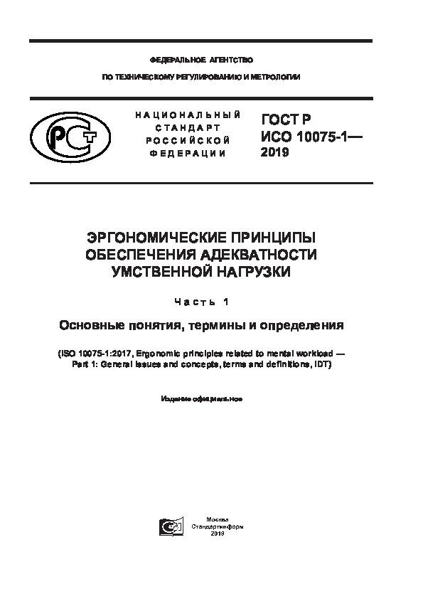ГОСТ Р ИСО 10075-1-2019 Эргономические принципы обеспечения адекватности умственной нагрузки. Часть 1. Основные понятия, термины и определения