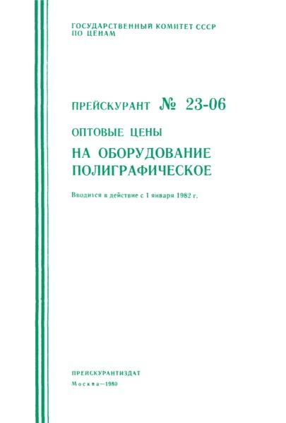 Прейскурант 23-06 Оптовые цены на оборудование полиграфическое