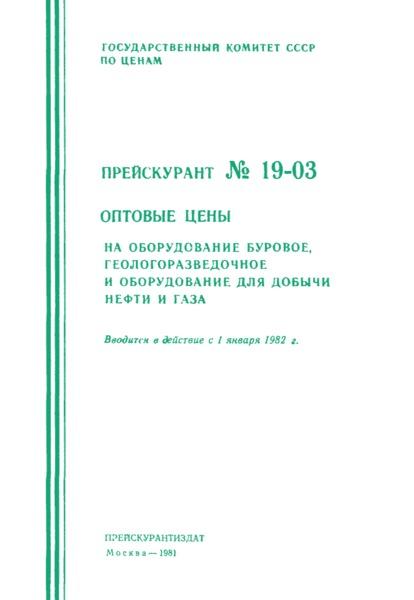 Прейскурант 19-03 Оптовые цены на оборудование буровое, геологоразведочное и оборудование для добычи нефти и газа