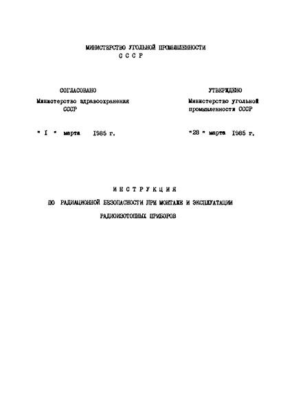 Инструкция по радиационной безопасности при монтаже и эксплуатации радиоизотопных приборов