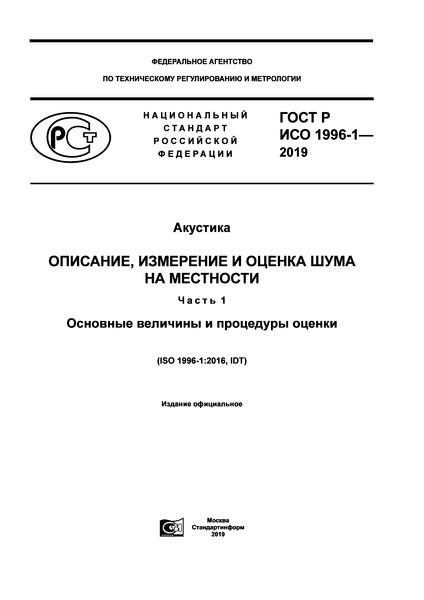ГОСТ Р ИСО 1996-1-2019 Акустика. Описание, измерение и оценка шума на местности. Часть 1. Основные величины и процедуры оценки