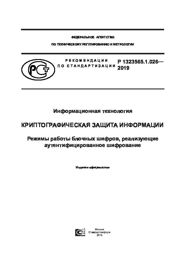 Р 1323565.1.026-2019 Информационная технология. Криптографическая защита информации. Режимы работы блочных шифров, реализующие аутентифицированное шифрование