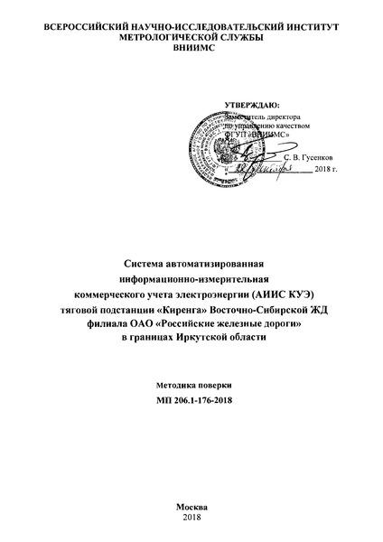 МП 206.1-176-2018 Система автоматизированная информационно-измерительная коммерческого учета электроэнергии (АИИС КУЭ) тяговой подстанции