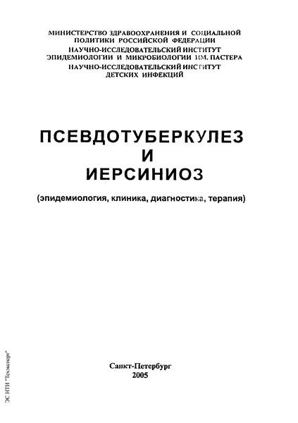 Псевдотуберкулез и иерсиниоз (эпидемиология, клиника, диагностика, терапия)