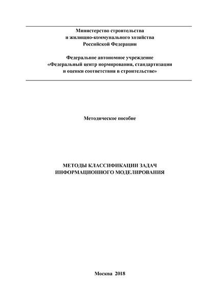 Методическое пособие  Методы классификации задач информационного моделирования